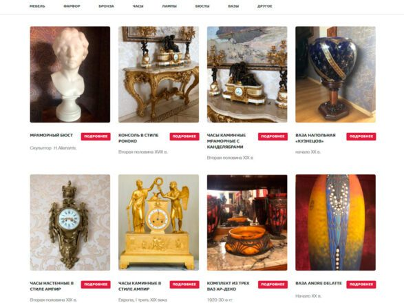 Development of an online auction of antique items