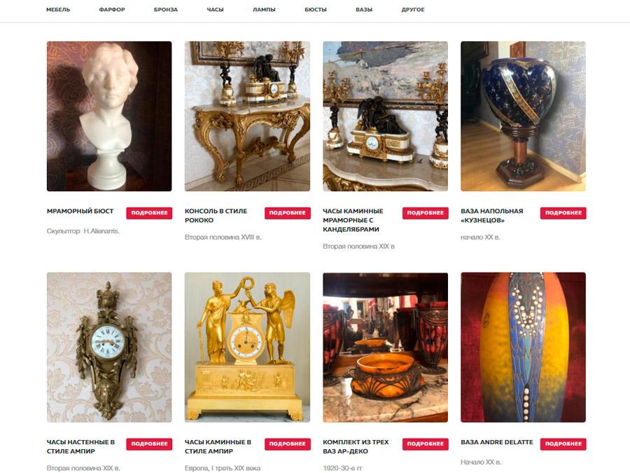 Розробка онлайн аукціону старовинних речей