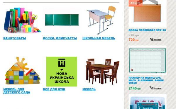 Online Store of goods for training and business